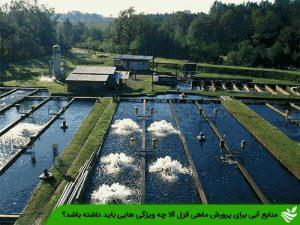 منابع آبی برای پرورش ماهی قزل آلا چه ویژگی هایی باید داشته باشد؟