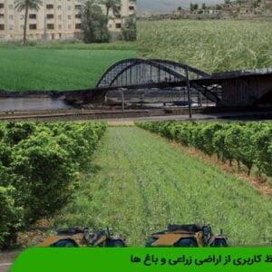 حفظ کاربری از اراضی زراعی و باغ ها