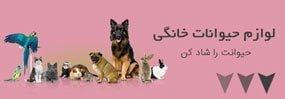 لوازم حیوانات خانگی