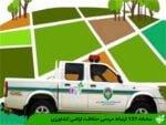سامانه 131 ارتباط حفاظت اراضی کشاورزی
