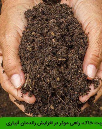 تعیین رطوبت خاک، راهی موثر در افزایش راندمان آبیاری