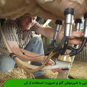 آشنایی با شیردوش گاو و ضرورت استفاده از آن