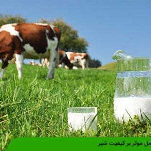 عوامل موثر بر کیفیت شیر