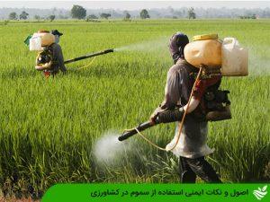 اصول و نکات ایمنی استفاده از سموم در کشاورزی