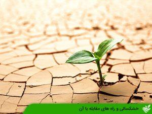 خشکسالی و راه های مقابله با آن