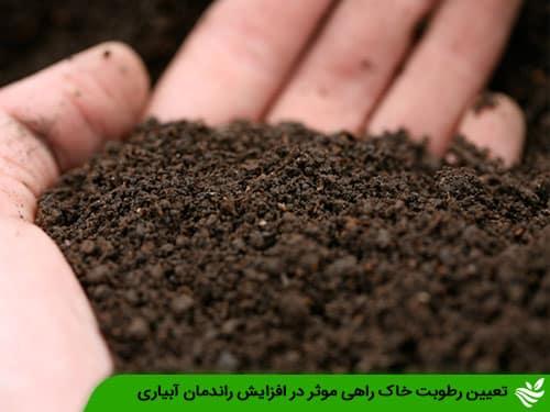 تعیین رطوبت خاک راهی موثر در افزایش راندمان آبیاری