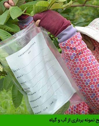 نحوه صحیح نمونه برداری از آب و گیاه