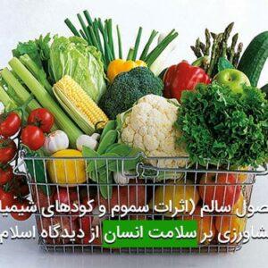 محصول سالم (اثرات سموم و کودهای شیمیایی کشاورزی بر سلامت انسان از دیدگاه اسلام)