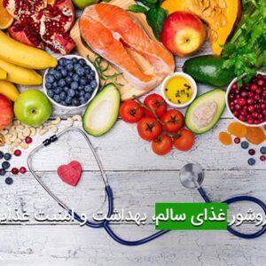 بروشور غذای سالم، بهداشت و امنیت غذایی