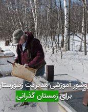 بروشور آموزشی مدیریت زنبورستان برای زمستان گذرانی