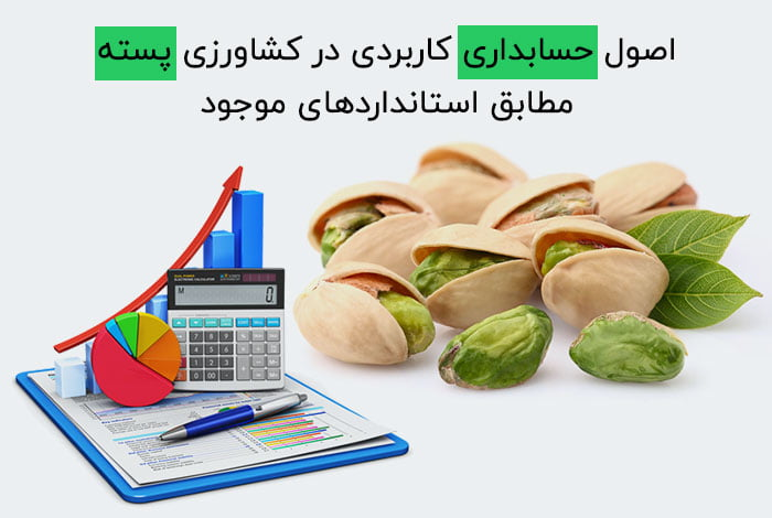 اصول حسابداری کاربردی در کشاورزی پسته مطابق استانداردهای موجود