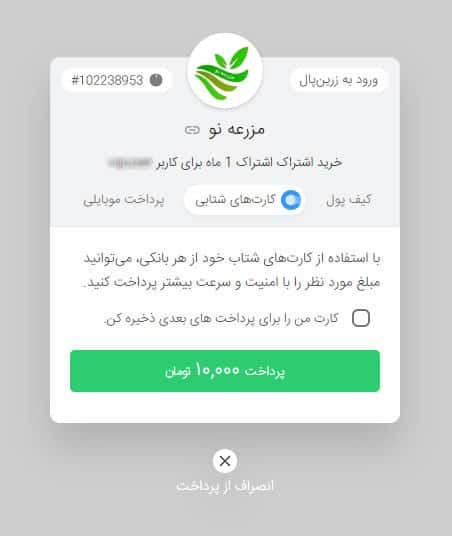 راهنمای عضویت در اشتراک ویژه