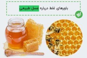 باورهای غلط درباره عسل طبیعی