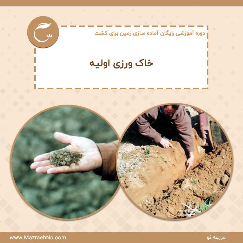 خاک ورزی اولیه | دوره آموزشی آماده سازی زمین برای کشت
