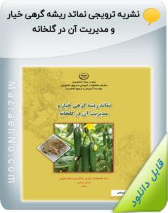 نشریه ترویجی نماتد ریشه گرهی خیار و مدیریت آن در گلخانه