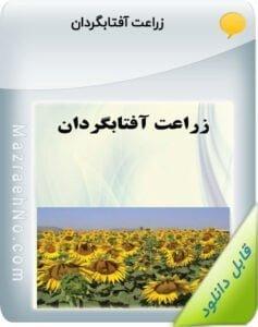 نشریه زراعت آفتاب گردان
