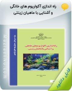 کتاب راه اندازی آکواریوم های خانگی و آشنایی با ماهیان زینتی
