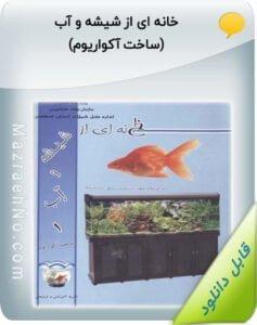 نشریه ترویجی خانه ای از شیشه و آب (ساخت آکواریوم)