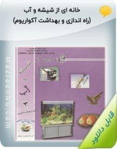 نشریه ترویجی خانه ای از شیشه و آب (راه اندازی و بهداشت آکواریوم)