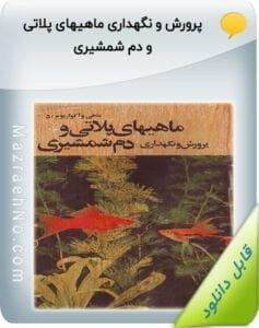 کتاب پرورش و نگهداری ماهیهای پلاتی و دم شمشیری