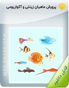 کتاب پرورش ماهیان زینتی و آکواریومی