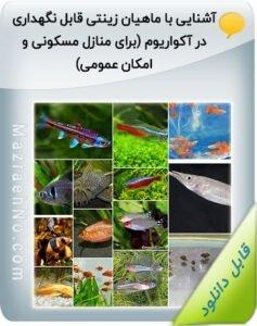 کتاب آشنایی با ماهیان زینتی قابل نگهداری در آکواریوم (برای منازل مسکونی و امکان عمومی)