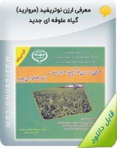 نشریه ترویجی معرفی ارزن نوتریفید (مروارید) گیاه علوفه ای جدید