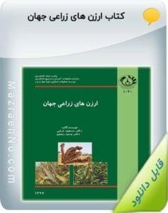 کتاب ارزن های زراعی جهان