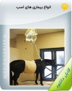 مجموعه کتابچه های انواع بیماری های اسب