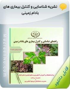 نشریه ترویجی شناسایی و کنترل بیماری های بادام زمینی
