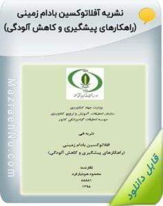 نشریه فنی آفلاتوکسین بادام زمینی (راهکارهای پیشگیری و کاهش آلودگی)