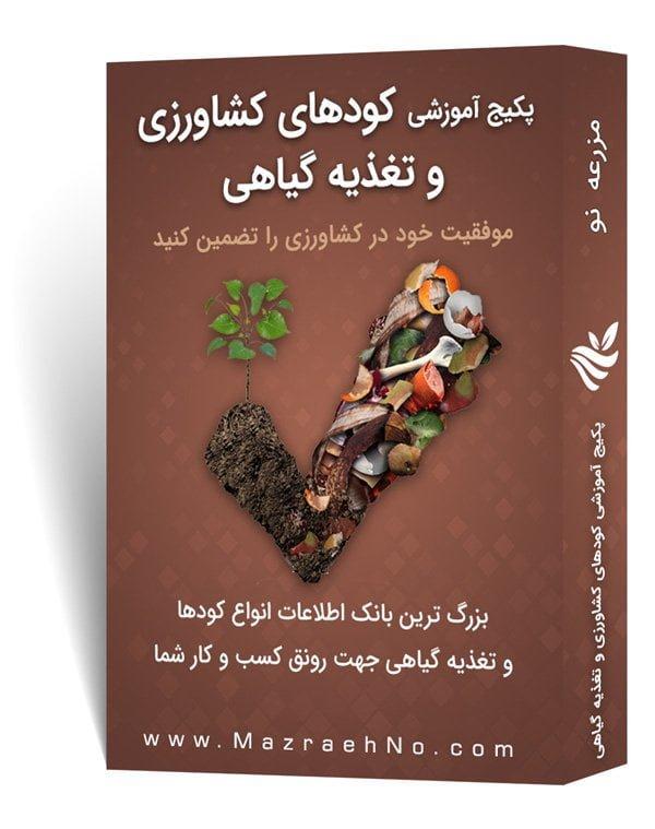 پکیج آموزشی کودهای کشاورزی و تغذیه گیاهی