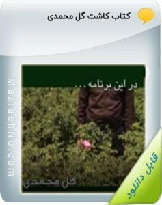 فیلم آموزشی کشت گل محمدی