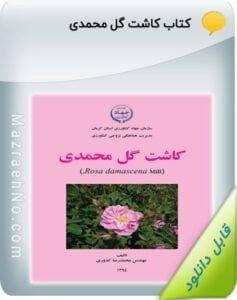 کتاب کاشت گل محمدی