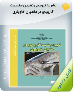 نشریه ترویجی تعیین جنسیت کاربردی در ماهیان خاویاری
