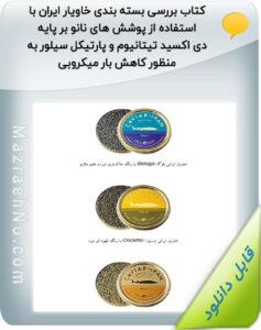 کتاب بررسی بسته بندی خاویار ایران با استفاده از پوشش های نانوبر پایه دی اکسید تیتانیوم و پارتیکل سیلور به منظور کاهش بار میکروبی