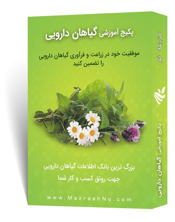 پکیج آموزشی گیاهان دارویی