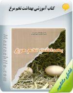 دانلود کتاب بهداشت تخم مرغ
