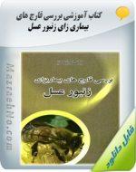 دانلود کتاب بررسی قارچ های بیماری زای زنبور عسل