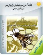 دانلود کتاب بیماری واروازیس در زنبور عسل