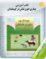 دانلود کتاب بیماری خون شاش در گوسفندان
