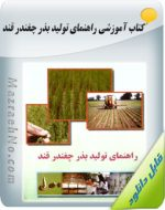 دانلود کتاب راهنمای تولید بذر چغندر قند