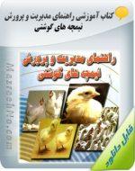 دانلود کتاب راهنمای مدیریت و پرورش نیمچه های گوشتی