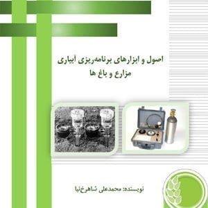 کتاب اصول و ابزارهای برنامه ریزی آبیاری مزرعه و باغ ها