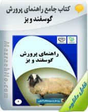 کتاب جامع راهنمای پرورش گوسفند و بز