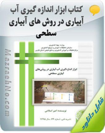 کتاب ابزار اندازه گیری آب آبیاری در روش های آبیاری سطحی