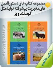 مجموعه کتاب های دستورالعمل های مدیریت پیشرفته تولیدمثل گوسفند و بز