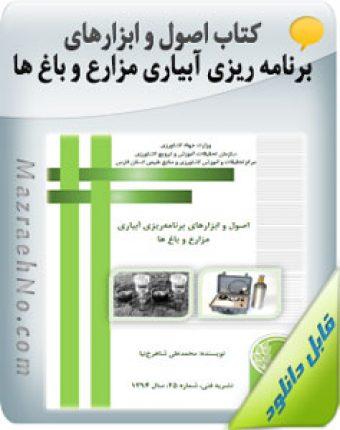 کتاب اصول و ابزارهای برنامه ریزی آبیاری مزارع و باغ ها