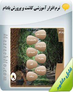 نرم افزار آموزش ۰ تا ۱۰۰ کاشت و پرورش بادام