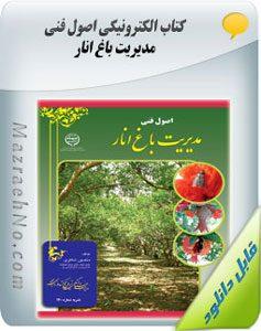 کتاب اصول فنی مدیریت باغ انار